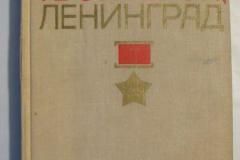 Твои герои, Ленинград
