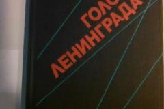 Книги про Блокаду Ленинграда (171)