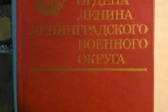 История ордена Ленина Ленинградского Военного Округа