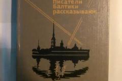 Книги про Блокаду Ленинграда (175)