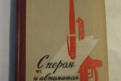 Книги про Блокаду Ленинграда (178)