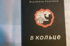 Книги про Блокаду Ленинграда (179)
