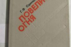 Книги про Блокаду Ленинграда (180)