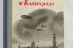 Книги про Блокаду Ленинграда (181)