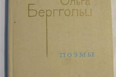 Книги про Блокаду Ленинграда (183)