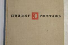 Книги про Блокаду Ленинграда (184)