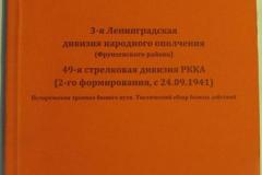3-я Ленинградская дивизия народного ополчения, 49-я стрелковая дивизия РККА