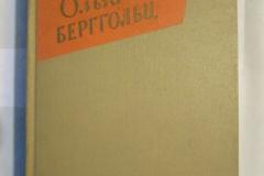 Книги про Блокаду Ленинграда (187)