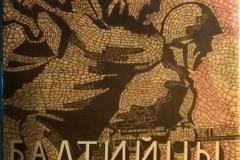 Книги про Блокаду Ленинграда (189)