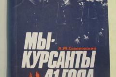 Книги про Блокаду Ленинграда (19)