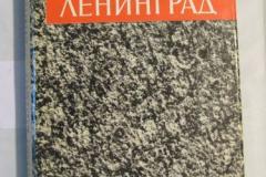 Книги про Блокаду Ленинграда (191)