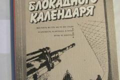 Книги про Блокаду Ленинграда (193)