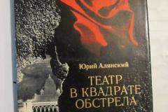 Книги про Блокаду Ленинграда (195)