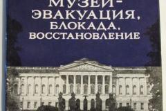 Русский музей - эвакуация, Блокада, восстановление