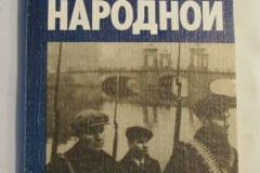 Книги про Блокаду Ленинграда (2)