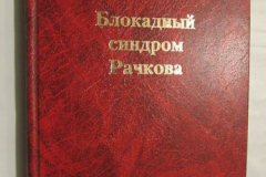 Книги про Блокаду Ленинграда (20)