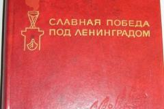 Славная Победа под Ленинградом