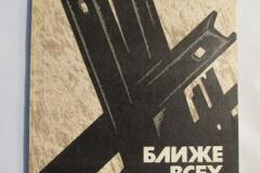 Ближе всех в Ленинграду