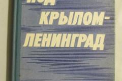 Книги про Блокаду Ленинграда (22)