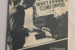 Книги про Блокаду Ленинграда (24)