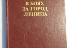 Артиллеристы в боях за город Ленина