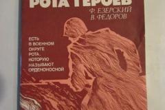 Книги про Блокаду Ленинграда (28)