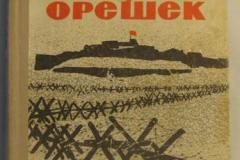 Книги про Блокаду Ленинграда (29)