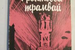 Книги про Блокаду Ленинграда (3)
