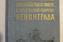 Краснознаменный балтийский флот в героической обороне Ленинграда