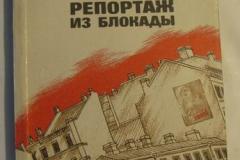 Книги про Блокаду Ленинграда (32)