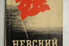 "Невский ""пятачок"""