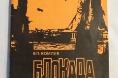 Книги про Блокаду Ленинграда (37)
