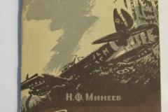 Книги про Блокаду Ленинграда (40)
