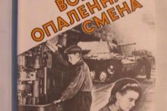 Книги про Блокаду Ленинграда (41)