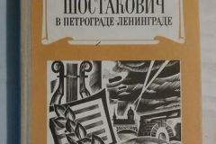 Шостакович в Петрограде-Ленинграде