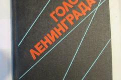 Книги про Блокаду Ленинграда (43)