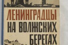 Ленинградцы на Волжских берегах