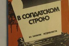 Книги про Блокаду Ленинграда (45)