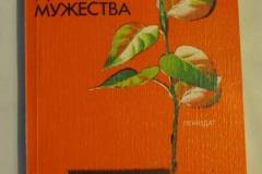Книги про Блокаду Ленинграда (46)
