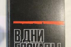 Книги про Блокаду Ленинграда (47)