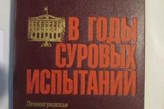 Книги про Блокаду Ленинграда (48)