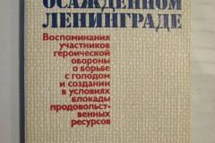 В осаждённом Ленинграде