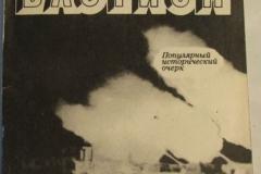 Книги про Блокаду Ленинграда (51)