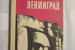 Книги про Блокаду Ленинграда (53)