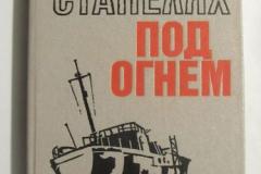 Книги про Блокаду Ленинграда (56)
