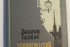 Книги про Блокаду Ленинграда (57)