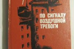 Книги про Блокаду Ленинграда (58)