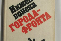 Книги про Блокаду Ленинграда (59)
