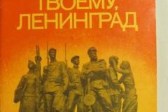 Книги про Блокаду Ленинграда (61)