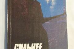 Книги про Блокаду Ленинграда (65)